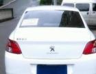标致3012014款 1.6 自动 舒适版低首付分期购车 俩证一