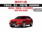 临沧银行有记录逾期了怎么才能买车?大搜车妙优车
