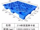 深圳龙岗横岗塑料卡板厂,布吉塑胶卡板加工,平湖塑料卡板厂家