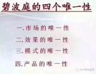 徐闻县碧波庭加盟