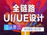 上海視覺設計師培訓,平面設計,商業廣告設計培訓
