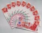 建国五十周年 特殊的纪念钞