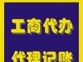 新北通江中路代办公司注册股权变更注销