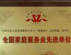洛阳七彩红家政中心