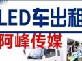 丽水LED广告车出租,宣传车租赁,户外车体广告