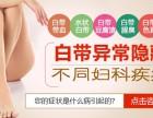 郑州市美中商都妇产科医院做妇科白带常规检查多少钱