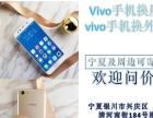 vivo手机换屏手机换外屏同是较好选个低价