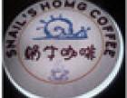 蜗牛咖啡加盟
