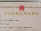 代理:牡丹江专利申请、商标注册、软件著作权