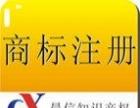 需要注册商标的找梅州市晨信知识产权代理有限公司