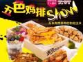 台湾炸鸡排加盟/走秀鸡排加盟/鸡排加盟十大品牌