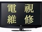 燕郊哪里有维修液晶电视的
