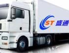 惠州到成都物流公司回程车挖机大件运输搬家行李选择惠州盛通物流