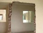 柳州水钻打墙孔、拆墙、门、窗、铲地板、安装空调