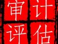 北京会计师事务所 会计 审计 验资 资产评估 报告