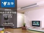 友华中央空调装饰板,风管机组合装饰板,天花空调机隐形面板