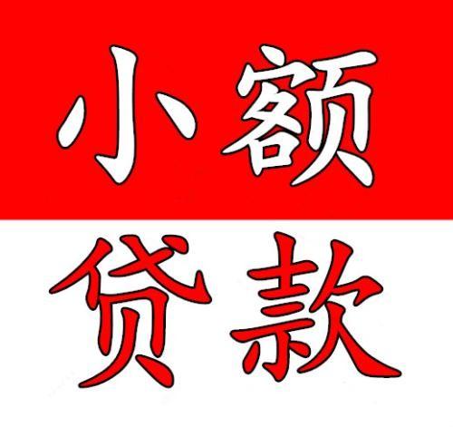 扬州江都小额贷款公司 扬州江都阳贷款公司电话