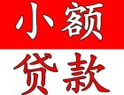 南京江宁急用钱贷款不上门(身份证)无抵押空放