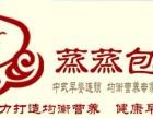 加盟蒸蒸包 包子店品牌连锁加盟 投资金额 1万元以下