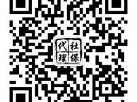 北京社保代理代办