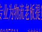 4米2货车,邯郸下县长期有回程车