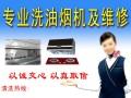 温州油烟机维修家庭油烟机维修油烟机清洗专业技师