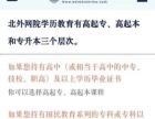 大厂六合浦口提升学历到山木培训,北外合作,国家承认!