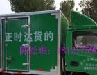 徐州正时达城市配送有限公司加盟 汽车租赁/买卖
