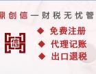 青岛0元注册公司 个体执照 食品经营 公司注销 出口退税