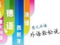 泰州专业日语培训学习 泰州上元教育学校