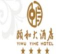 颐和酒店加盟