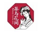 茶与花间奶茶加盟靠谱吗 上海茶与花间公司