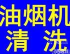 武汉蔡甸全区专业清洗家庭抽油烟机一台需要多少钱