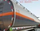 转让 油罐车重汽合金半挂油罐车运油车厂家直销