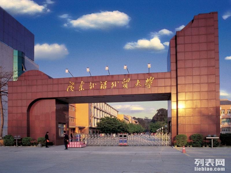 新塘大专/本科/成人高考首选广东外语外贸大学