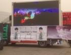 杭州LED广告车舞台车小篷车全国租赁