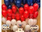 气球装饰节日活动商场婚礼生日布置来电优惠