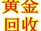 西安黄金回收/西安回收黄金-西安龙腾黄金回收公司