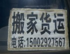 西安电子城鱼化寨唐延路小货车承接各种搬家同城货物运输包车运输