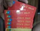 最高价收购蚌埠各商场超市购物卡,加油卡