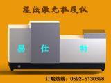 易仕特激光粒度仪,涂料激光粒度分布仪