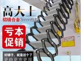 上海阁楼伸缩楼梯厂家直销室内外壁挂梯