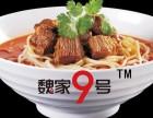 北京面馆加盟 牛肉面麻辣小面拌面做法加盟