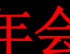 虹口最专业年会化妆师造型师团队、全上海价格最低
