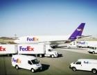 北京Fedex公司 北京光明楼Fedex快递(24)小时取件