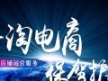 温州淘宝代运营,天猫外包,网店外包服务