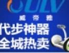 ULV智能平衡车加盟
