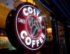 costa咖啡加介盟绍