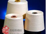 紧密赛络纺 100%纯涤纶纱线 100支 大化