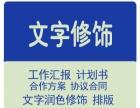 茂名PPT 设计美化文字做PPT 工作汇报项目介绍